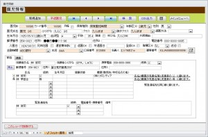 カスタマイズできる保育園業務管理システム